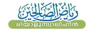 Riyad us saliheen Malayalam