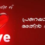 pranayamrutham_athin_bhasha
