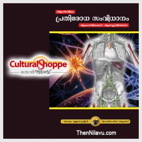 antharika_pradhirodha_samvidhanam_akasmikamo_asuthrithamo