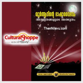 quraninte_bhasha_vaibhavam_part_1