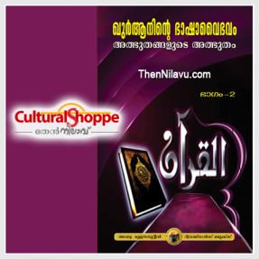 quraninte_bhasha_vaibhavam_part_2