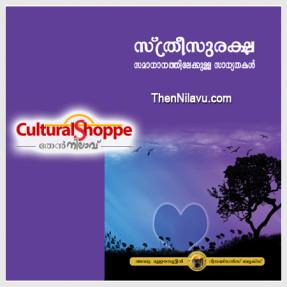 sthree_suraksha_samadhanathilekkulla_sadhyathakal